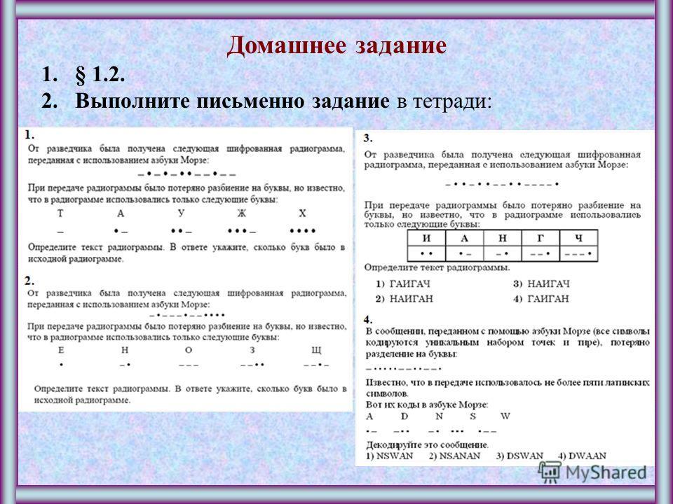 Домашнее задание 1.§ 1.2. 2.Выполните письменно задание в тетради: