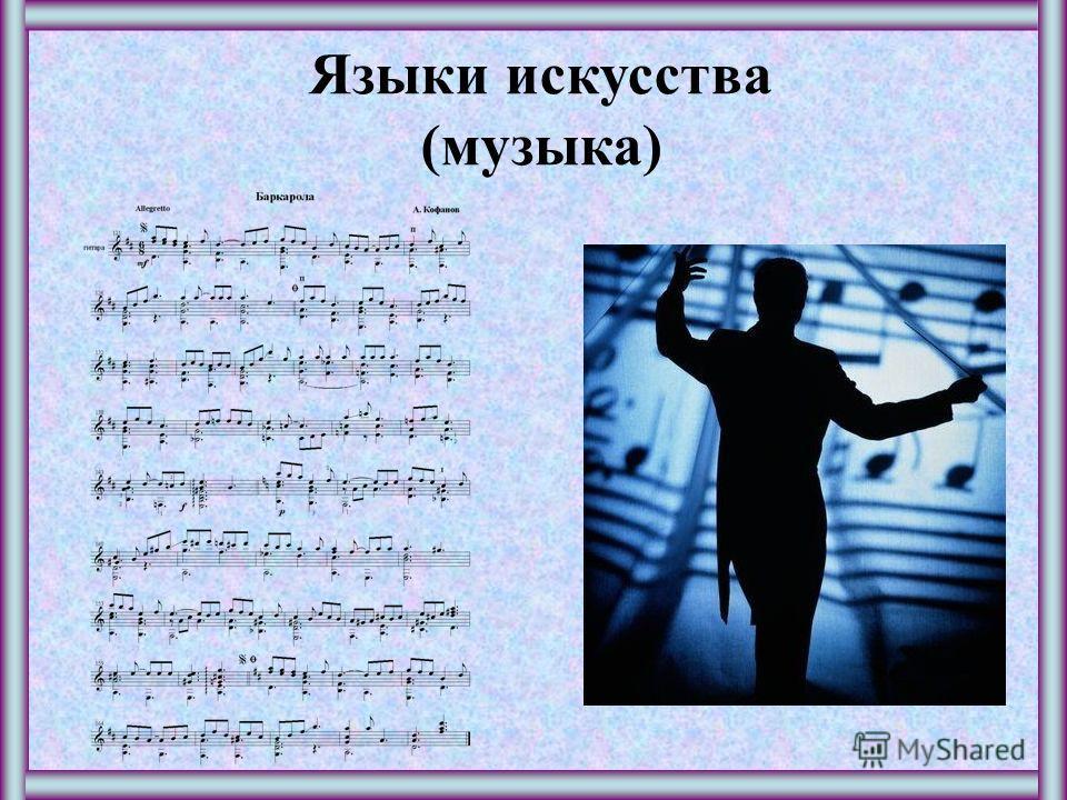 Языки искусства (музыка)