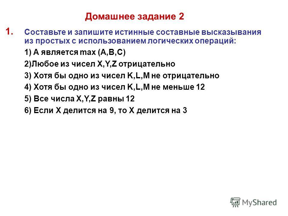 Cоставьте и запишите истинные составные высказывания из простых с использованием логических операций: 1) A является max (A,B,C) 2)Любое из чисел X,Y,Z отрицательно 3) Хотя бы одно из чисел K,L,M не отрицательно 4) Хотя бы одно из чисел K,L,M не меньш