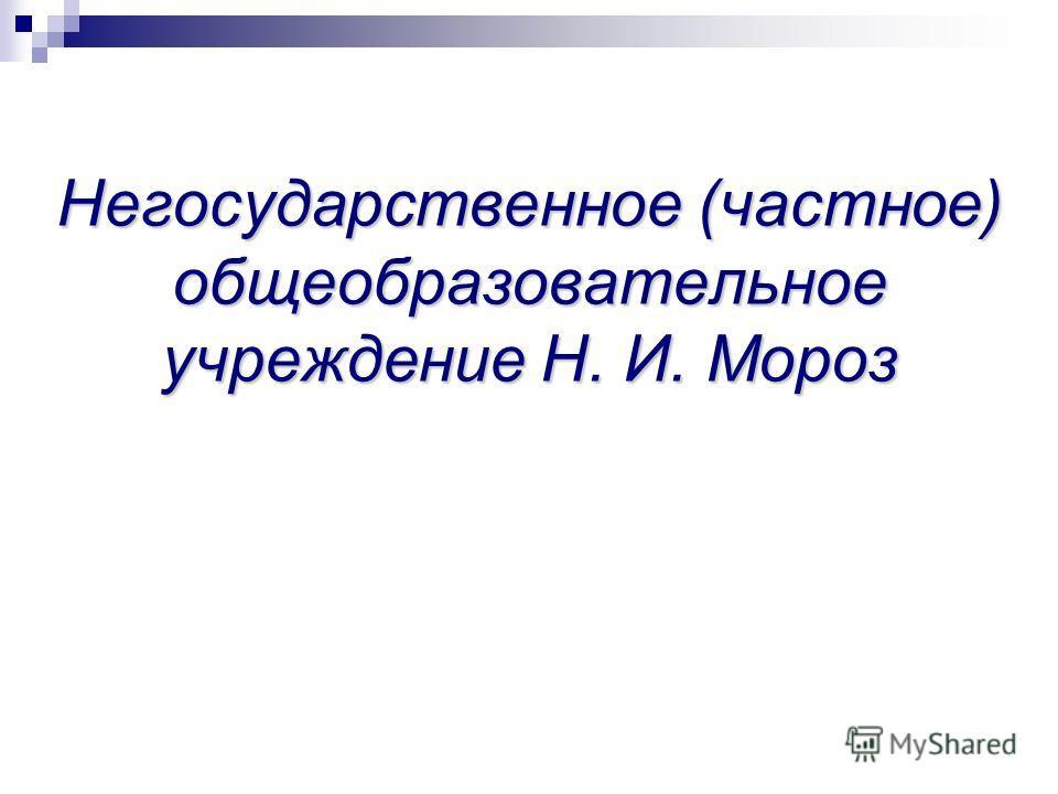 Негосударственное (частное) общеобразовательное учреждение Н. И. Мороз