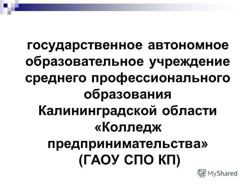 государственное автономное образовательное учреждение среднего профессионального образования Калининградской области «Колледж предпринимательства» (ГАОУ СПО КП)