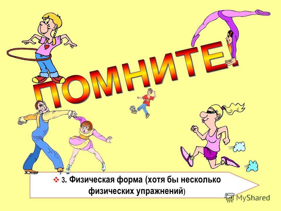 3. Физическая форма (хотя бы несколько физических упражнений )