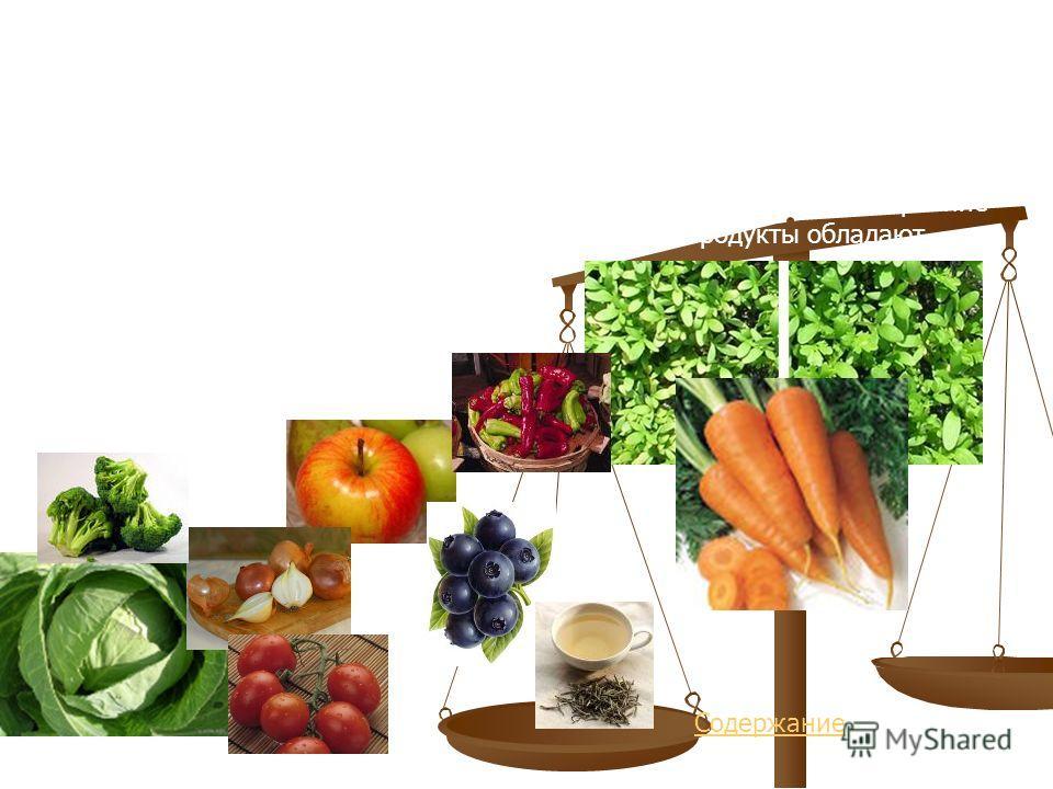 Специалисты Всемирной организации здравоохранения пришли к выводу, что здоровый образ жизни невозможен без некоторых продуктов. В обязательный список включены 10 позиций. Это яблоки, морковь, капуста, зеленый чай, помидоры,острый перец чили, брокколи