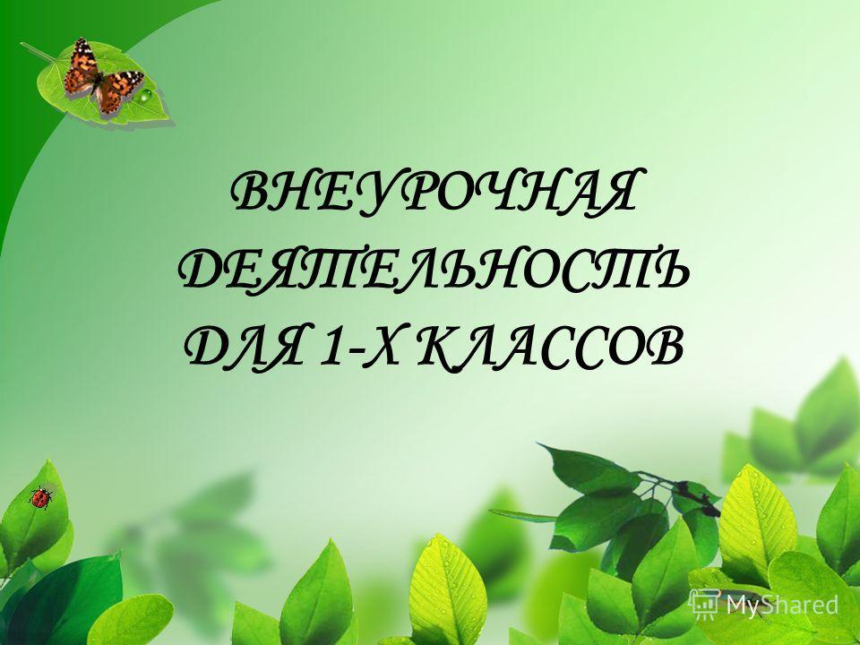 ВНЕУРОЧНАЯ ДЕЯТЕЛЬНОСТЬ ДЛЯ 1-Х КЛАССОВ