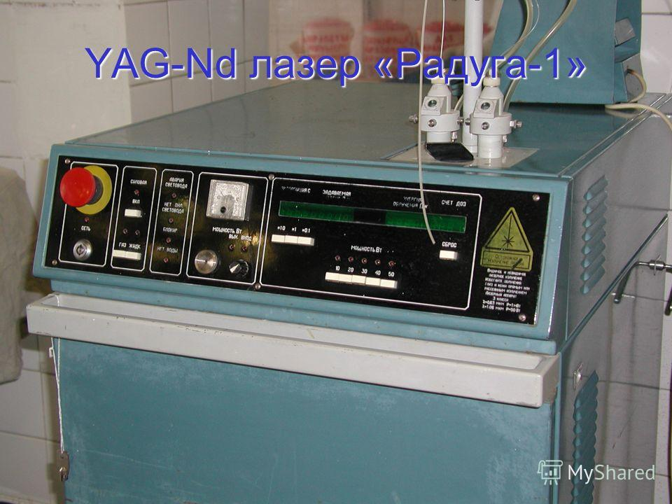 3 YAG-Nd лазер «Радуга-1»