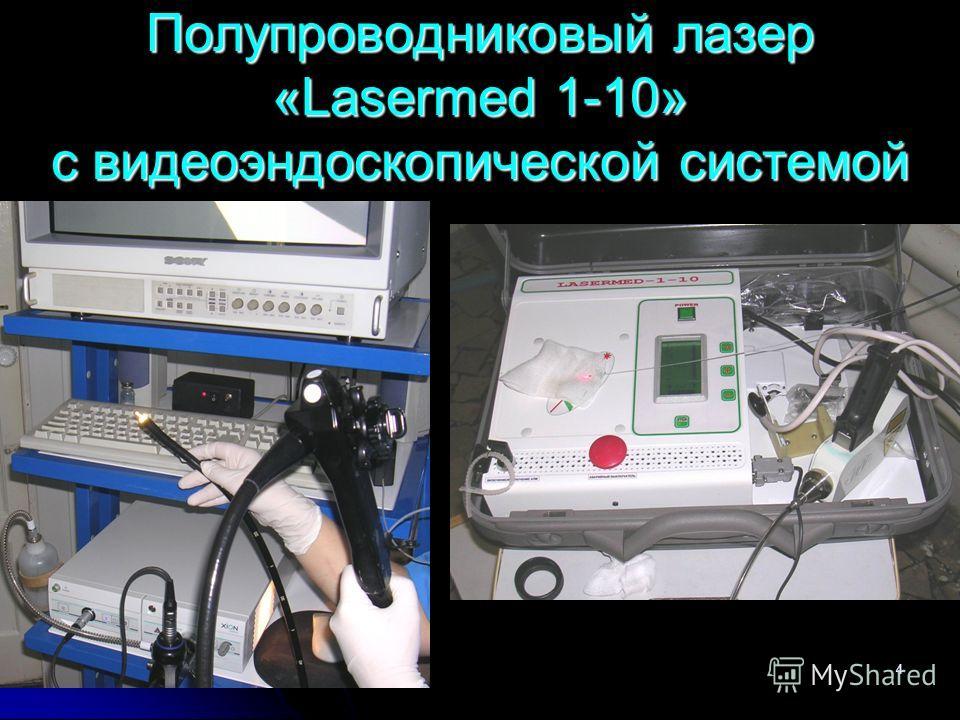 4 Полупроводниковый лазер «Lasermed 1-10» с видеоэндоскопической системой