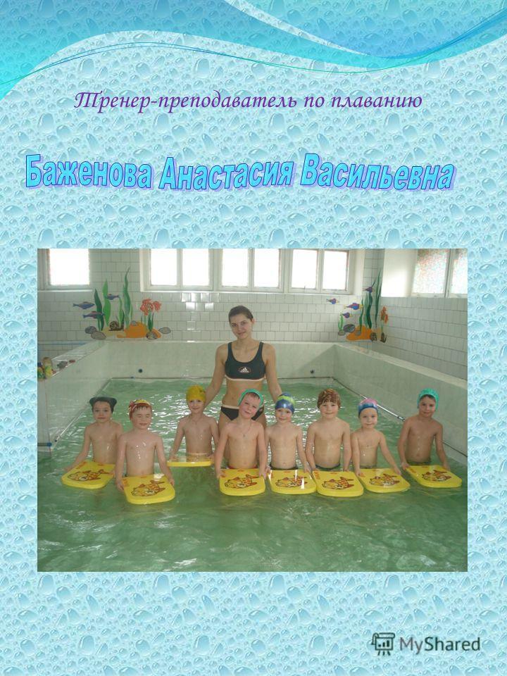 Программа обучение детей плаванию