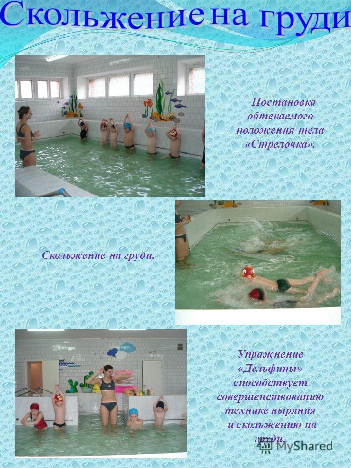 Постановка обтекаемого положения тела «Стрелочка». Скольжение на груди. Упражнение «Дельфины» способствует совершенствованию технике ныряния и скольжению на груди.