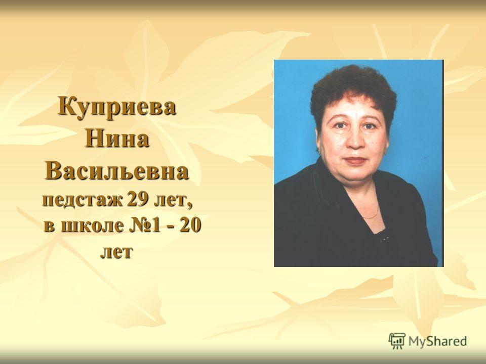 Куприева Нина Васильевна педстаж 29 лет, в школе 1 - 20 лет