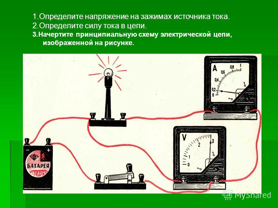 1.Определите напряжение на зажимах источника тока. 2.Определите силу тока в цепи. 3.Начертите принципиальную схему электрической цепи, изображенной на рисунке.