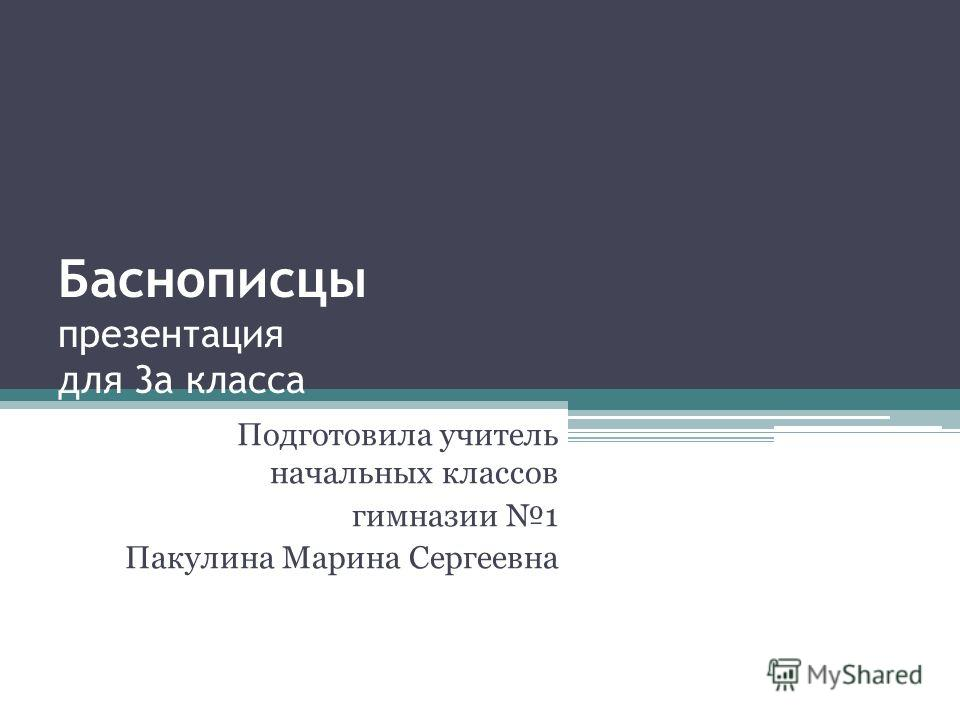 Баснописцы презентация для 3а класса Подготовила учитель начальных классов гимназии 1 Пакулина Марина Сергеевна