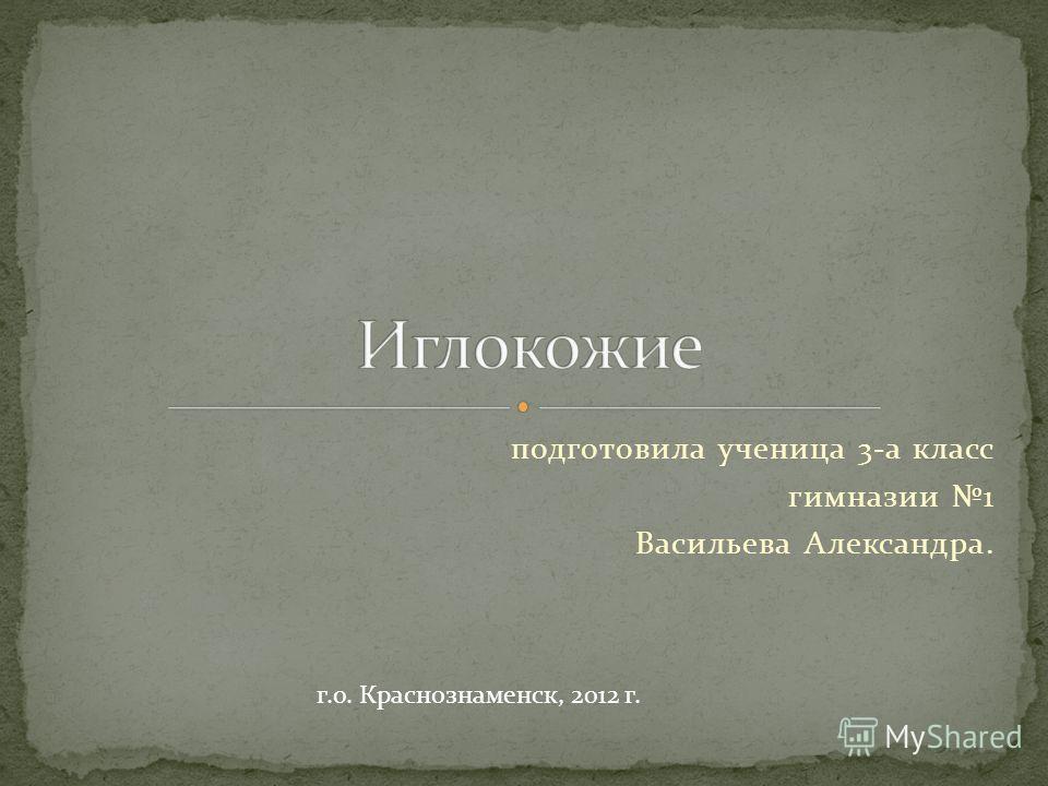 подготовила ученица 3-а класс гимназии 1 Васильева Александра. г.о. Краснознаменск, 2012 г.