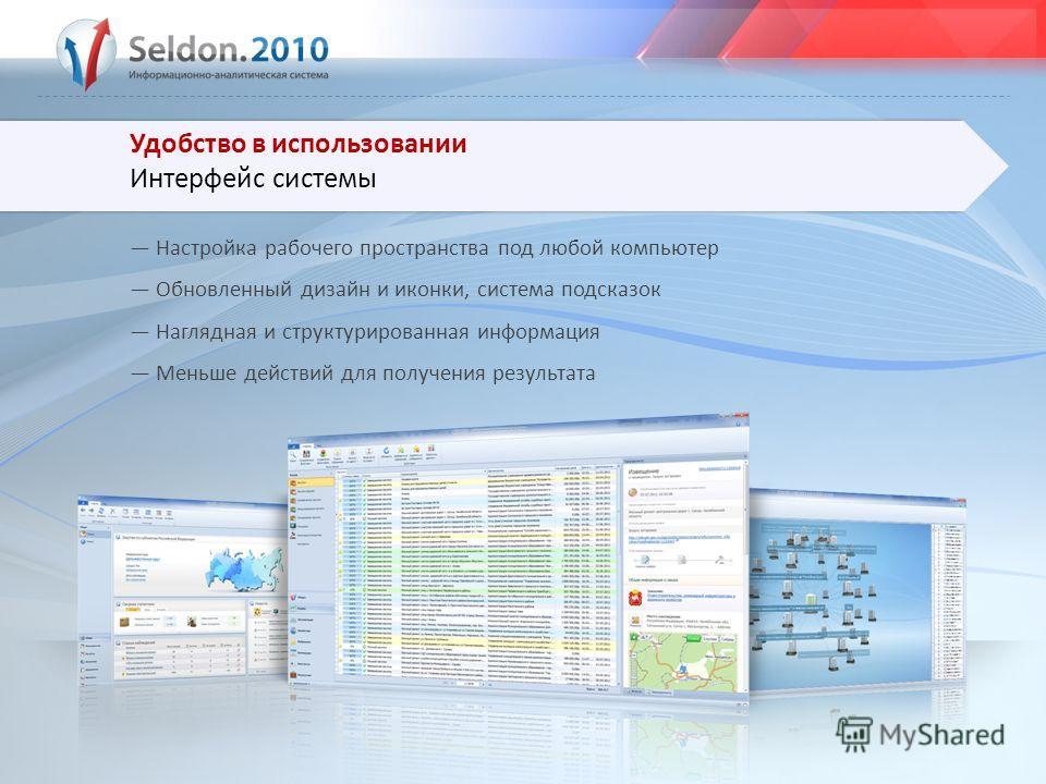 Удобство в использовании Интерфейс системы Настройка рабочего пространства под любой компьютер Обновленный дизайн и иконки, система подсказок Наглядная и структурированная информация Меньше действий для получения результата