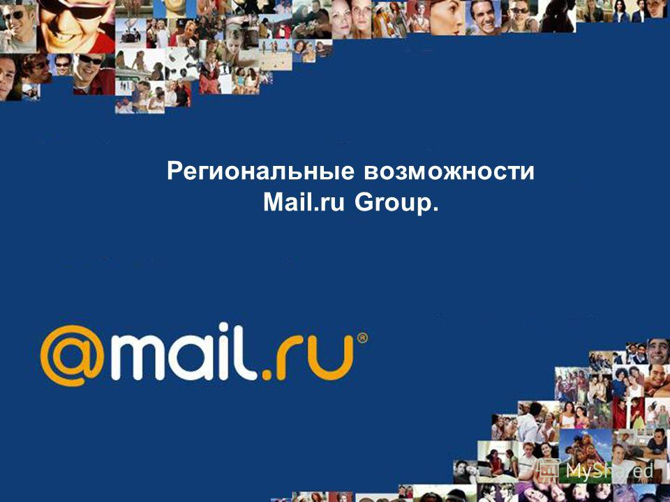 Региональные возможности Mail.ru Group.
