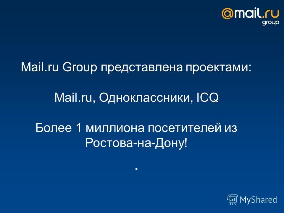 Мail.ru Group представлена проектами: Mail.ru, Одноклассники, ICQ Более 1 миллиона посетителей из Ростова-на-Дону!.