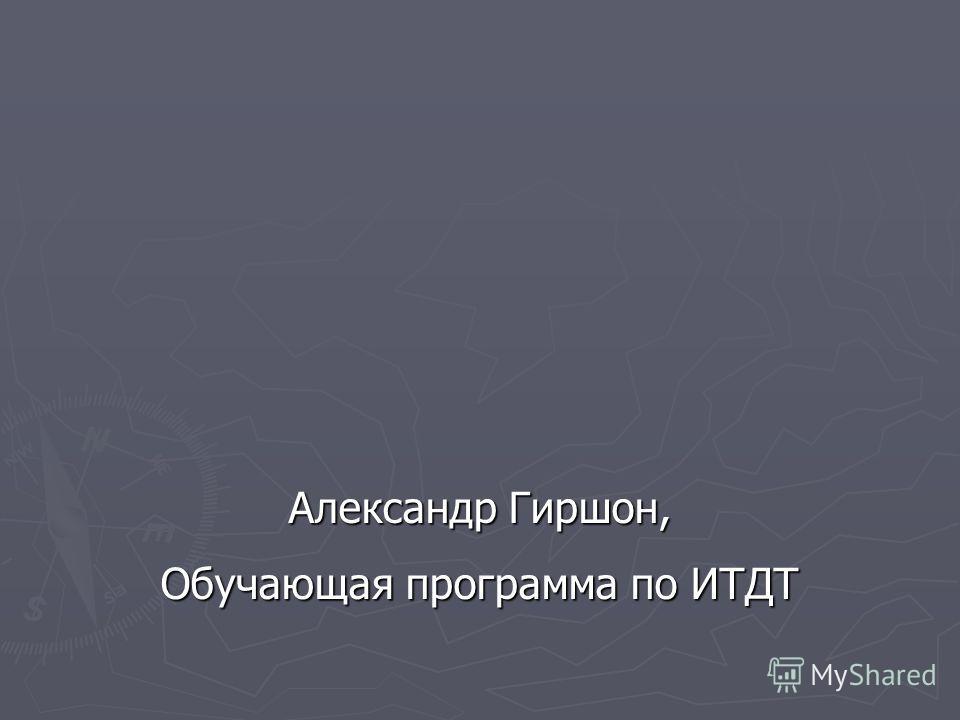 Александр Гиршон, Обучающая программа по ИТДТ