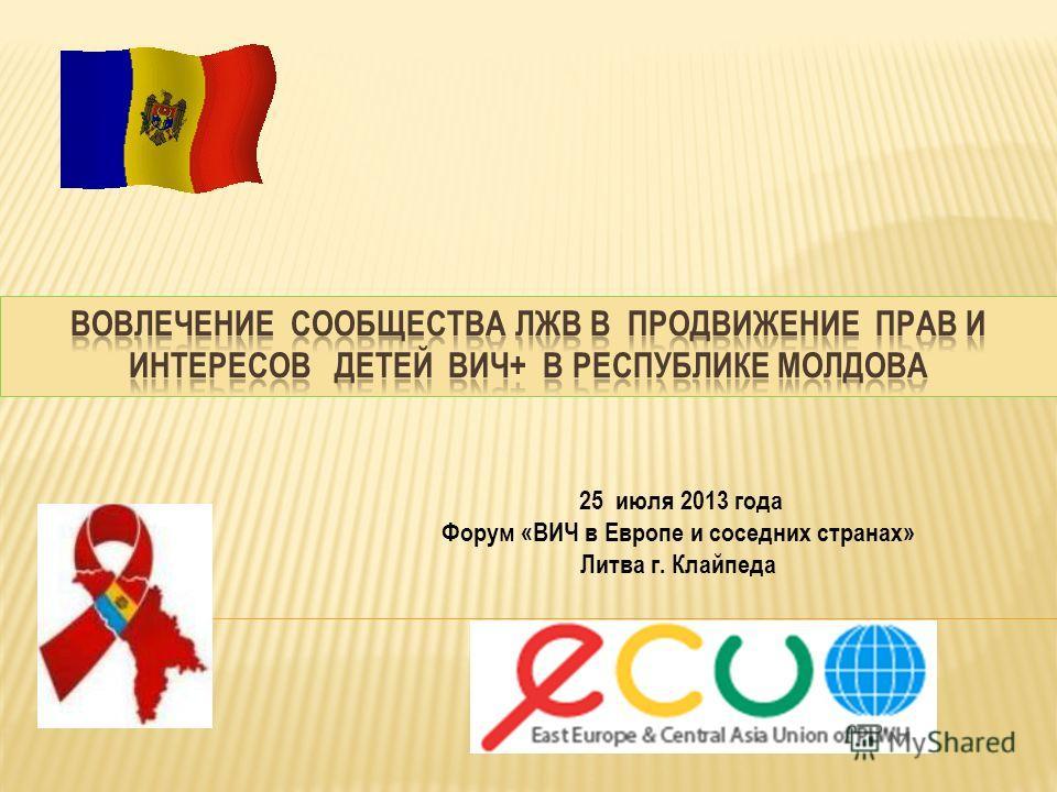 25 июля 2013 года Форум «ВИЧ в Европе и соседних странах» Литва г. Клайпеда