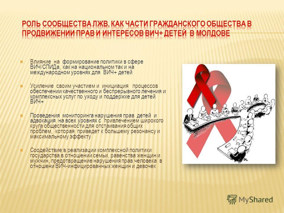 Влияние на формирование политики в сфере ВИЧ/СПИДа, как на национальном так и на международном уровнях для ВИЧ+ детей Усиление своим участием и инициация процессов обеспечении качественного и беспрерывного лечения и комплексных услуг по уходу и подде