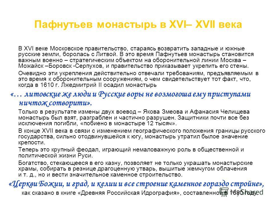 Пафнутьев монастырь в XVI– XVII века В XVI веке Московское правительство, стараясь возвратить западные и южные русские земли, боролась с Литвой. В это время Пафнутьев монастырь становится важным военно – стратегическим объектом на оборонительной лини