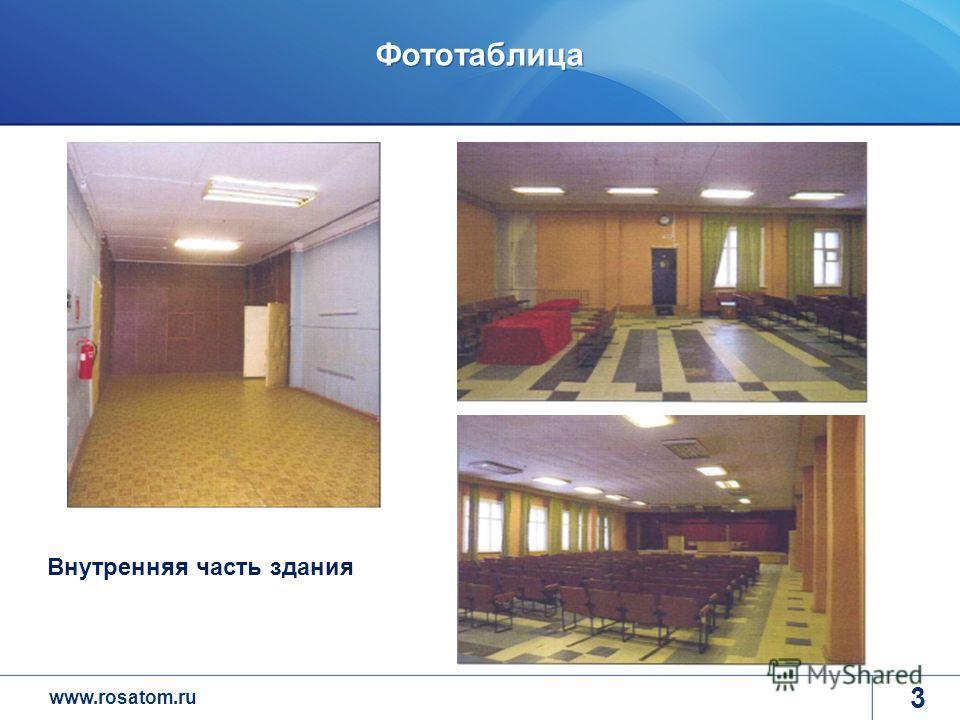 www.rosatom.ru Фототаблица 3 Внутренняя часть здания