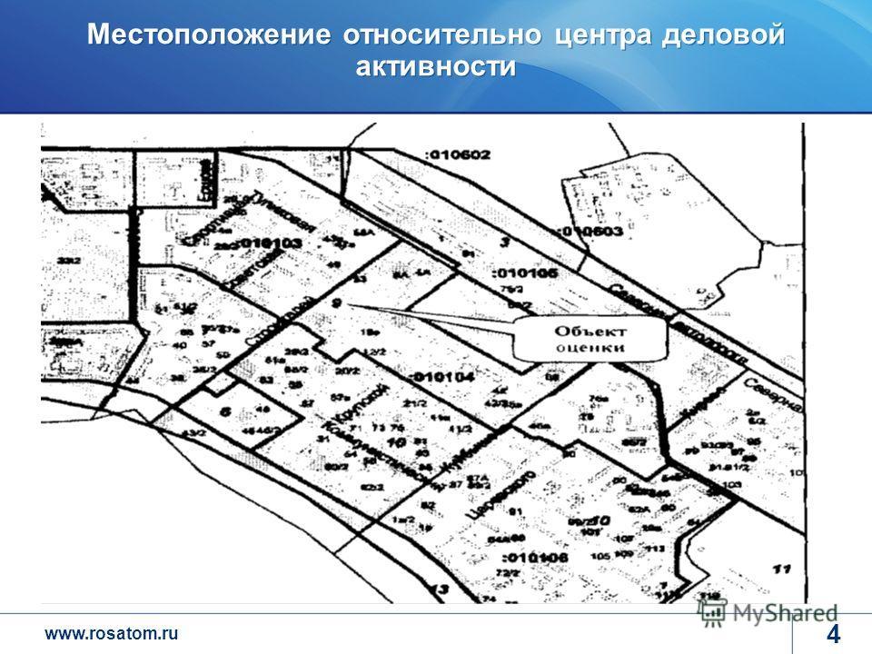 www.rosatom.ru Местоположение относительно центра деловой активности 4