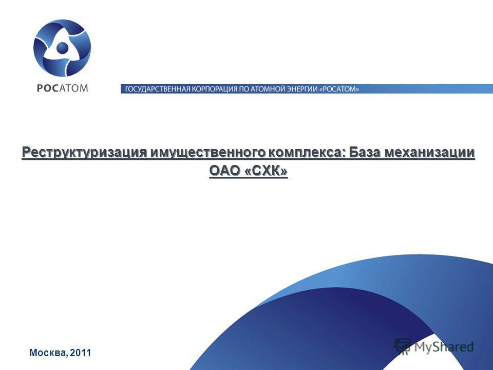 Реструктуризация имущественного комплекса: База механизации ОАО «СХК» Москва, 2011