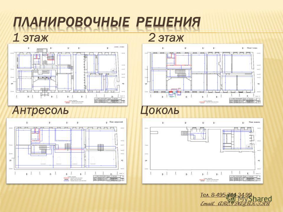 1 этаж 2 этаж Антресоль Цоколь Тел. 8-495-744-34-99 Email : ARENDA@UK-T.RU