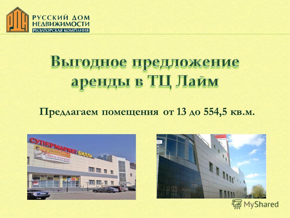 Предлагаем помещения от 13 до 554,5 кв.м.