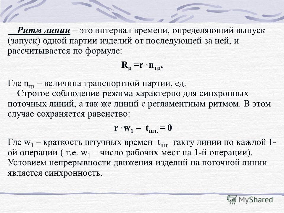 Ритм линии – это интервал времени, определяющий выпуск (запуск) одной партии изделий от последующей за ней, и рассчитывается по формуле: R p =r. n тр, Где n тр – величина транспортной партии, ед. Строгое соблюдение режима характерно для синхронных по