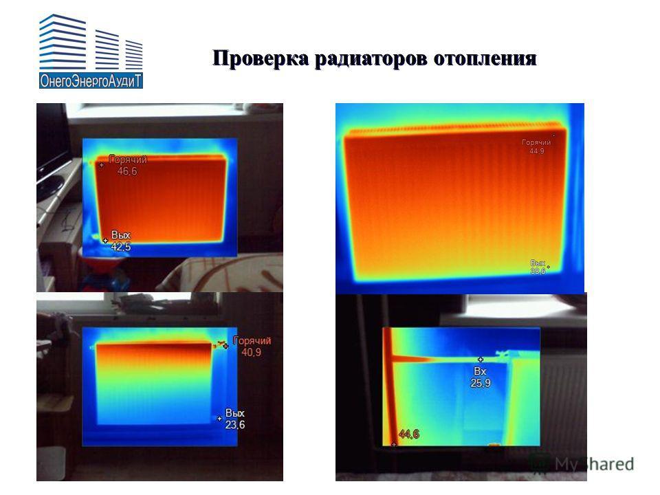 Проверка радиаторов отопления