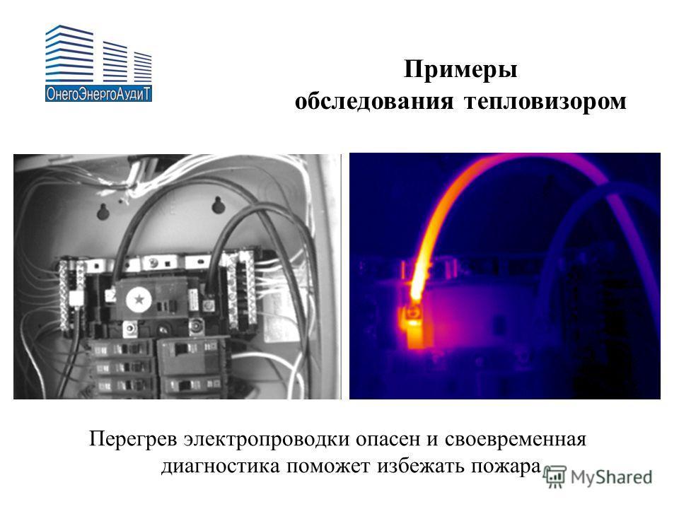 Перегрев электропроводки опасен и своевременная диагностика поможет избежать пожара Примеры обследования тепловизором