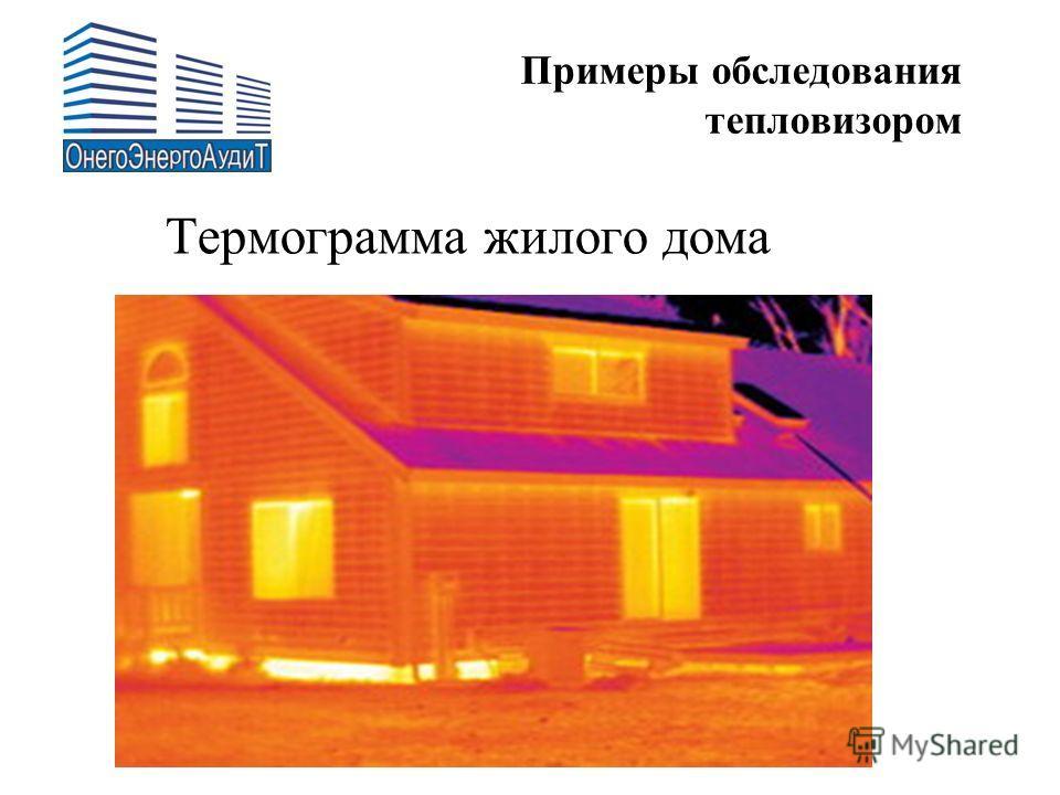 Примеры обследования тепловизором Термограмма жилого дома