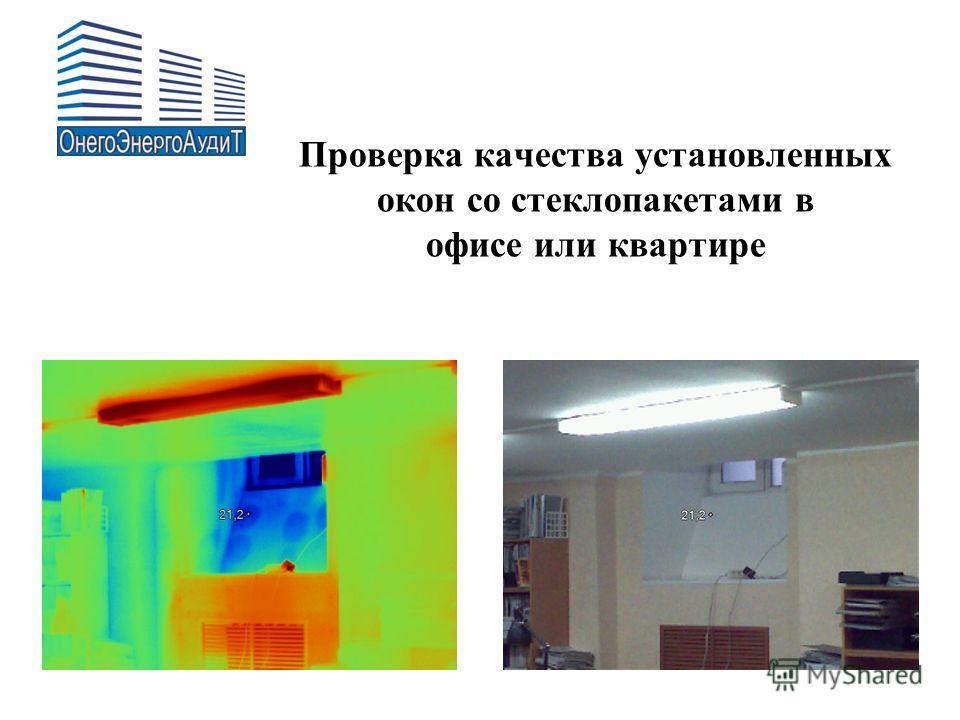 Проверка качества установленных окон со стеклопакетами в офисе или квартире