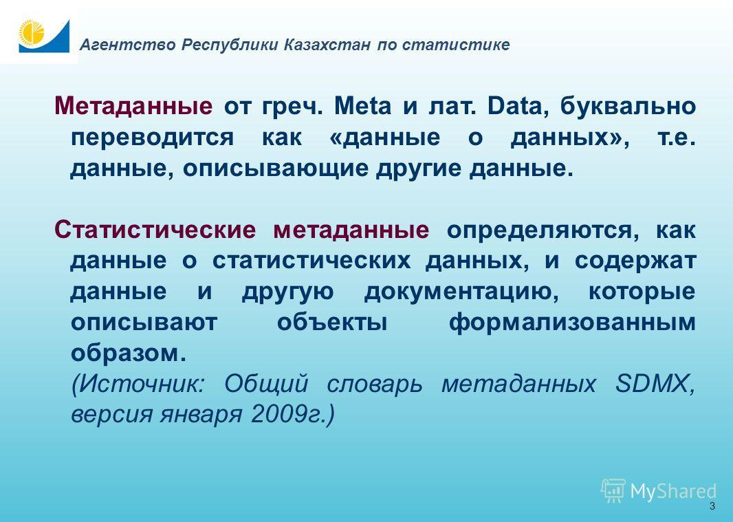 2 Агентство Республики Казахстан по статистике Принципы государственной статистики Республики Казахстан согласованность и сопоставимость государственной статистики с общепринятыми международными стандартами, классификациями и методами профессиональна