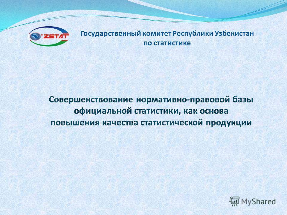 Государственный комитет Республики Узбекистан по статистике
