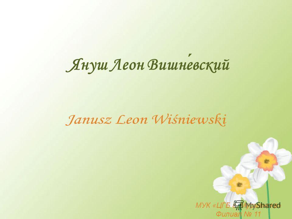 Януш Леон Вишневский МУК «ЦГБ г. Мурманска» Филиал 11