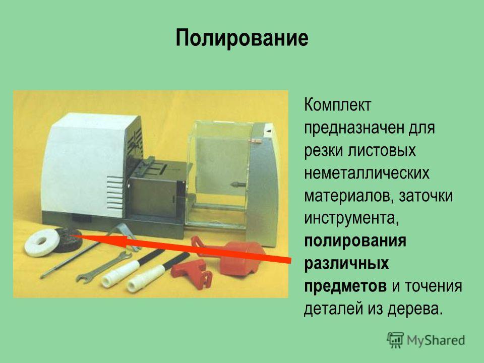 Полирование Пневматическая пальцевая шлифовальная машинка повышенной мощности. Применяется для финишных работ на инструментах для шлифования, снятия заусенец, фрезерования и полирования деталей.