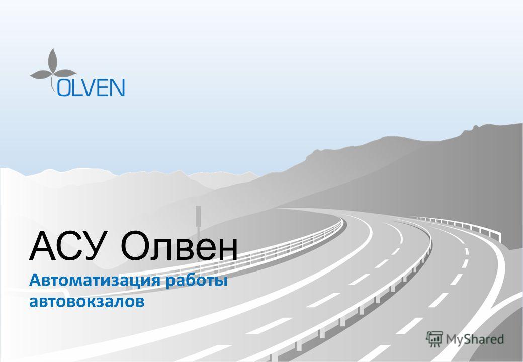 АСУ Олвен Автоматизация работы автовокзалов