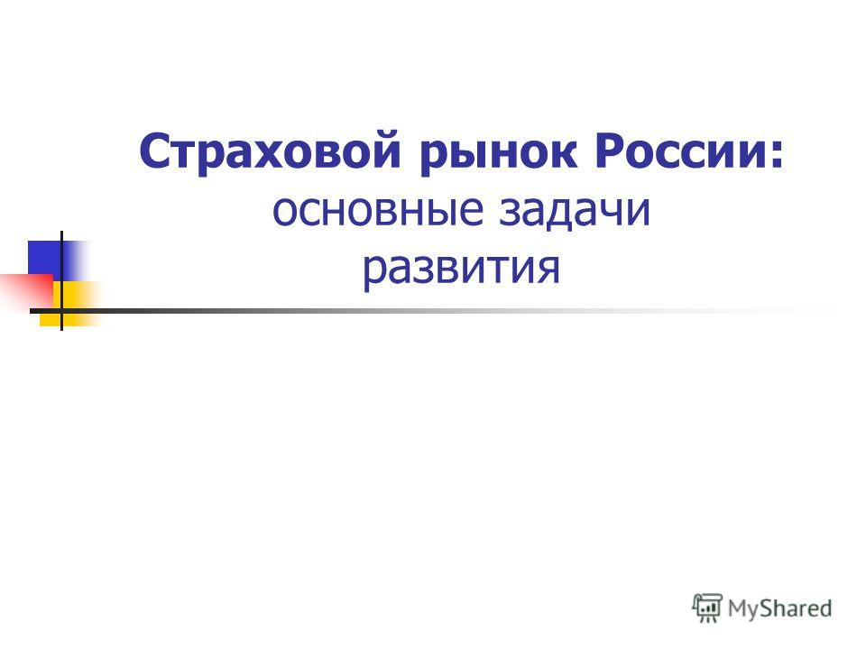 Страховой рынок России: основные задачи развития