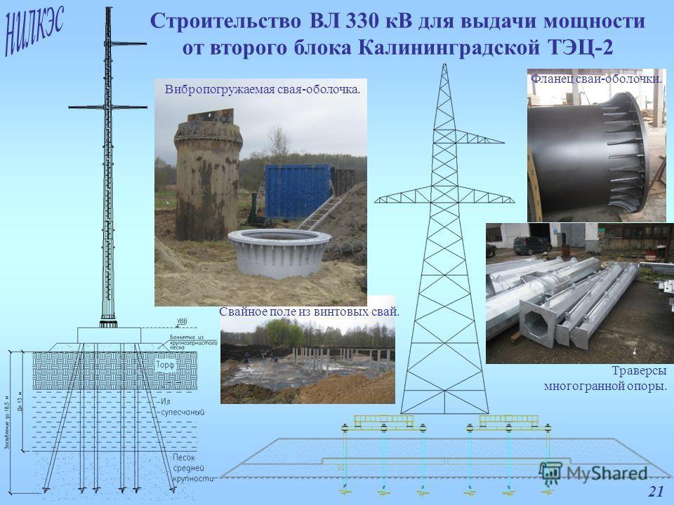 Строительство ВЛ 330 кВ для выдачи мощности от второго блока Калининградской ТЭЦ-2 21 Вибропогружаемая свая-оболочка. Свайное поле из винтовых свай. Траверсы многогранной опоры. Фланец сваи-оболочки.
