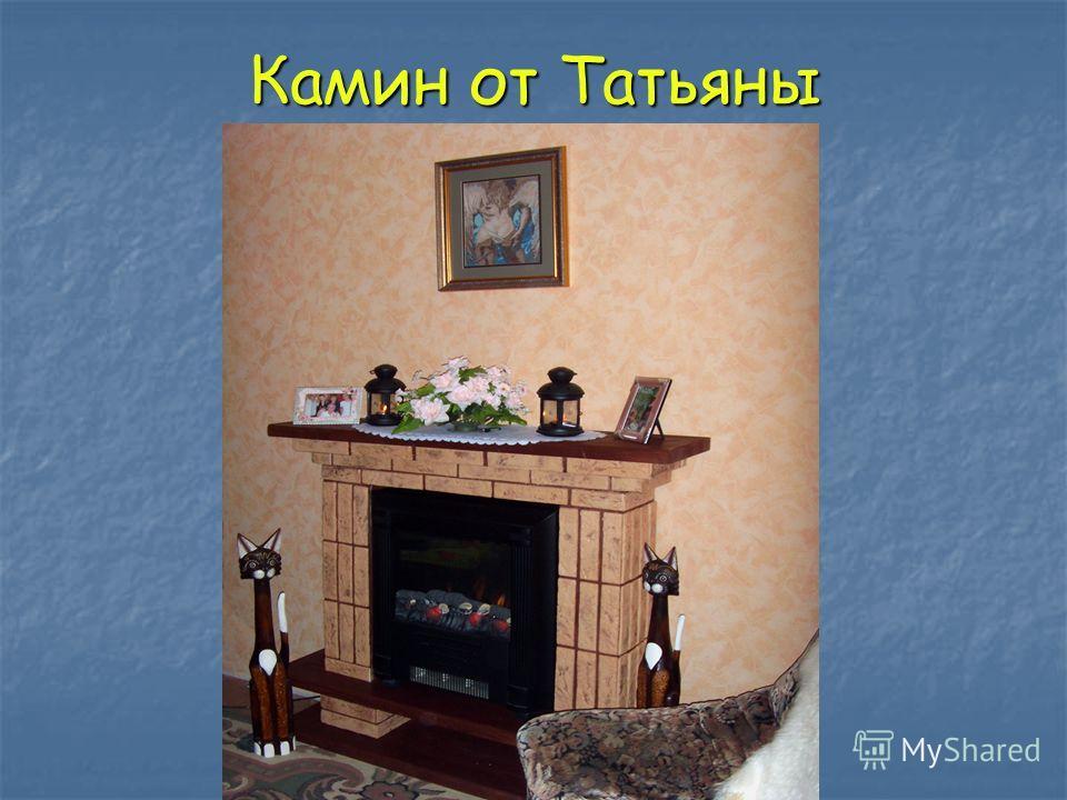 Камин от Татьяны