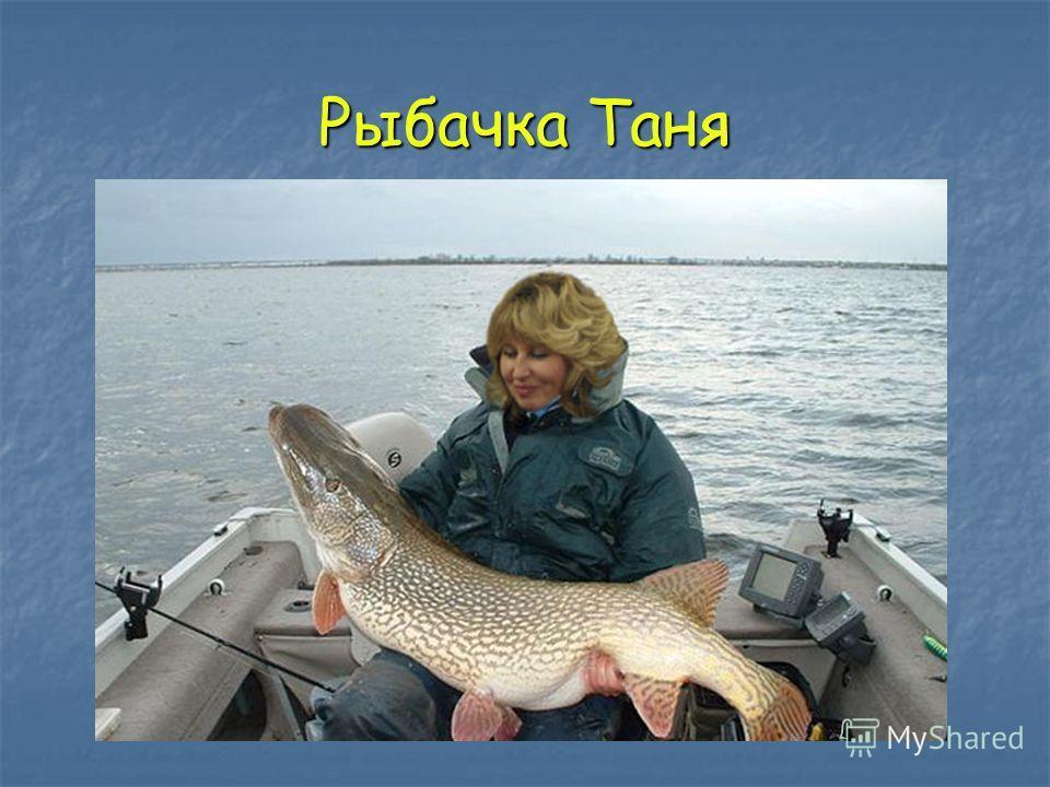 Рыбачка Таня