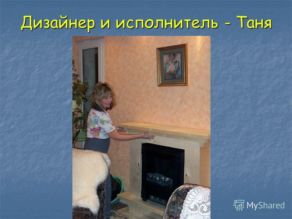Дизайнер и исполнитель - Таня