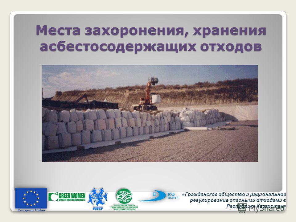 Места захоронения, хранения асбестосодержащих отходов «Гражданское общество и рациональное регулирование опасными отходами в Республике Казахстан»