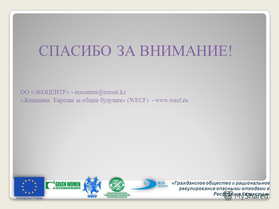 ОО «ЭКОЦЕНТР» - ecocenter@nursat.kz «Женщины Европы за общее будущее» (WECF) - www.wecf.eu СПАСИБО ЗА ВНИМАНИЕ!