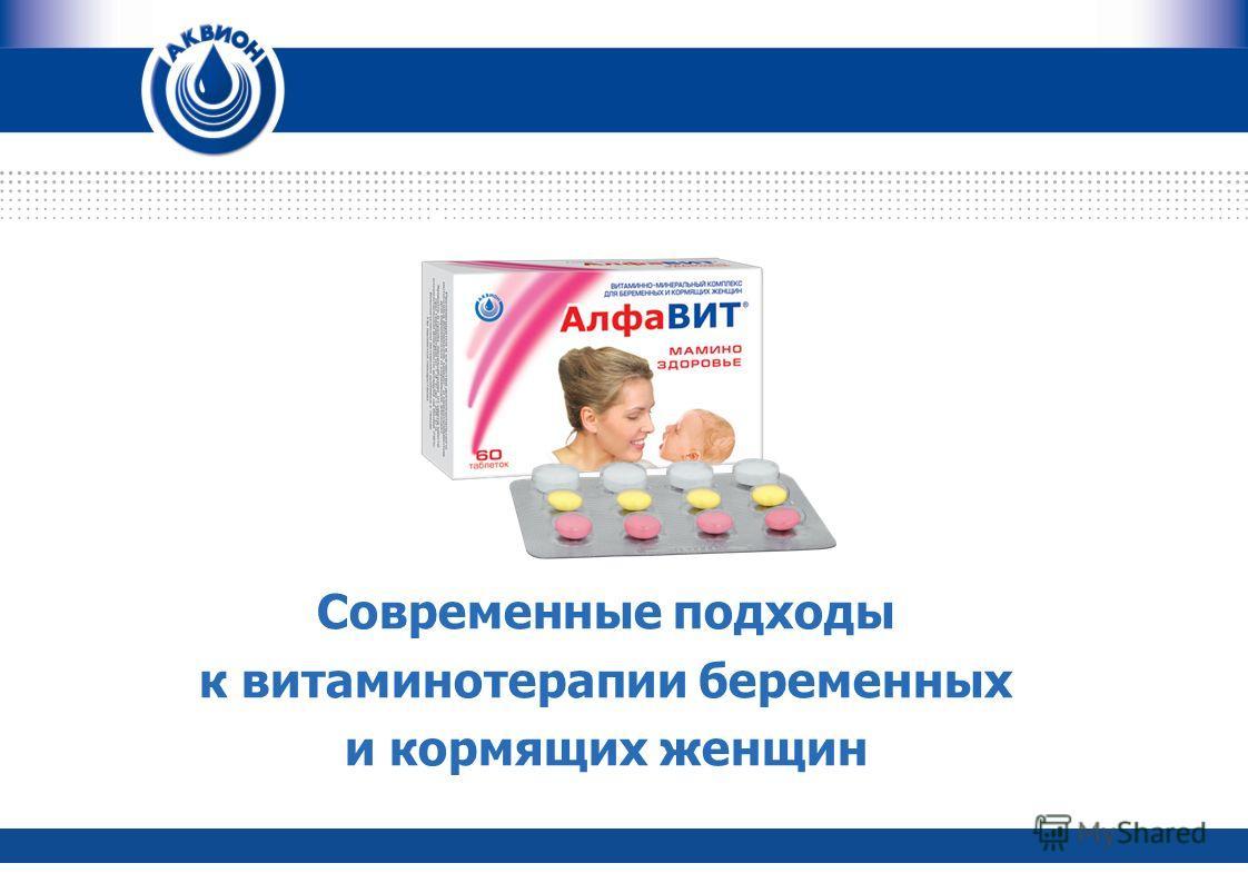 Современные подходы к витаминотерапии беременных и кормящих женщин