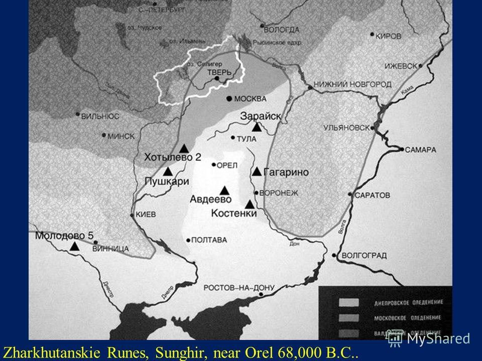 Zharkhutanskie Runes, Sunghir, near Orel 68,000 B.C.. http://www.proza.ru/2010/12/23/324