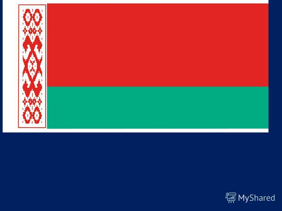 http://www.aflag.com/store/m23ProductImages//Belarus%20Flag.jpg