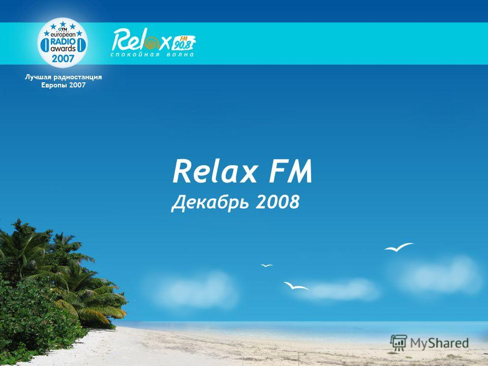 Relax FM Декабрь 2008