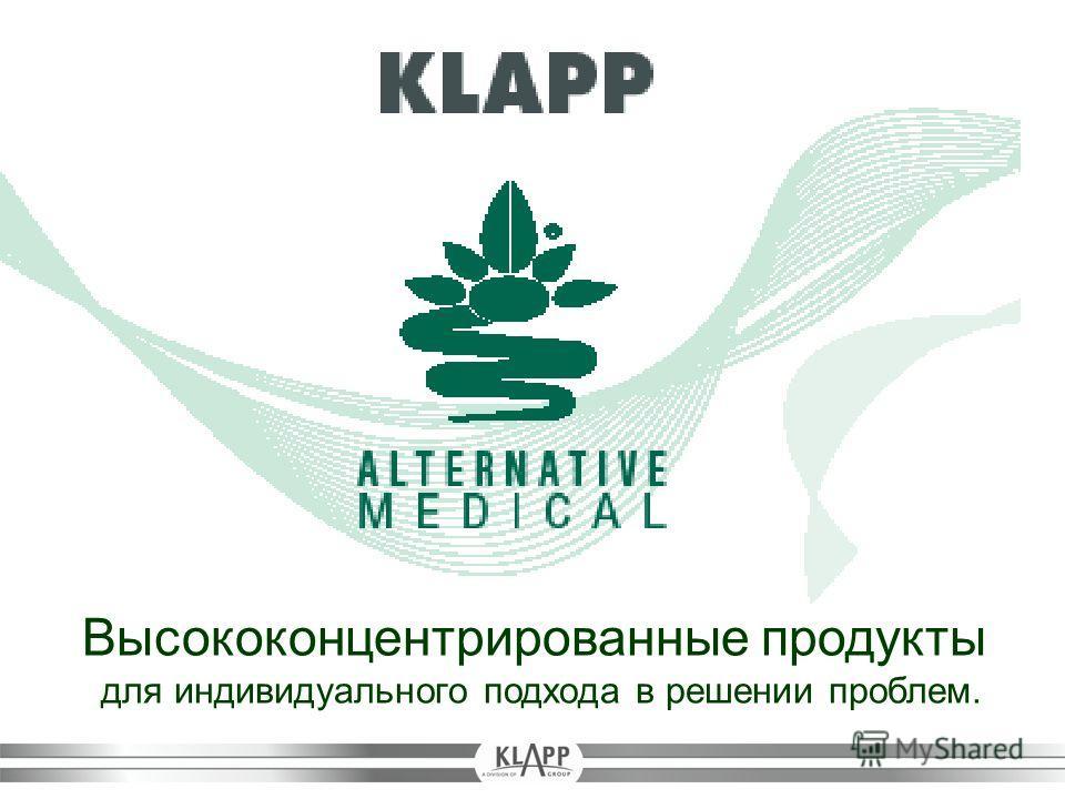 AKNE UND Высококонцентрированные продукты для индивидуального подхода в решении проблем.